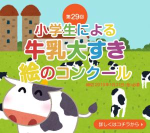 第29回小学生による牛乳大すき絵のコンクール作品募集