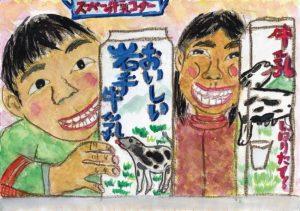 銀賞 牛乳飲むのが楽しみだ! 菊池 郷平 4年 男 陸前高田市立米崎小学校